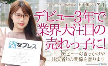 五十嵐マリアがJANBARI.TVを選んだ理由とは?デビュー3年で業界大注目の売れっ子になるまでを語る!