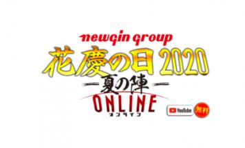 「花慶の日2020-夏の陣-ONELINE」が8/7開催へ