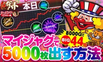 【マイジャグ4】8000GでBIG確率1/182!推定5で5000枚出したマイジャグ4はどんな挙動だった?