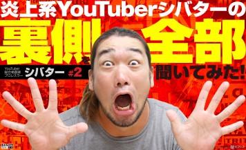 炎上系YouTuberシバターの裏側を全部聞いてみた!ヤラセ演出やラッパー抗争の真実とは!?