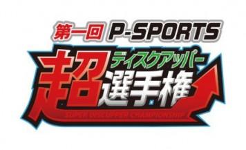サミーが「超ディスクアッパー選手権」決勝大会を11月8日に開催
