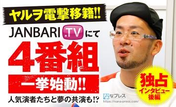 ヤルヲ独占インタビュー後編!JANBARI.TVの新番組4タイトルも決定している!?