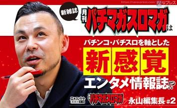 「月刊パチマガスロマガ」の全貌を永山編集長が語る!テーマは「新感覚エンタメ情報誌」