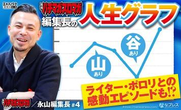 「月刊パチマガスロマガ」の永山編集長と人生グラフを振り返る!ポロリとの感涙エピソードも!